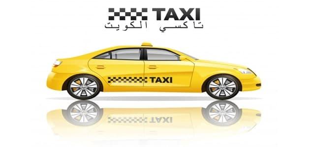 صورة جوتاكسي السالمية الكويت.66241581.دليل الكويت الشامل.سيارات الكويت