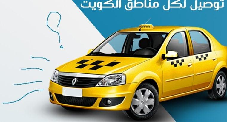 صورة تكسي الرميثة-taxi Alkuwait24-تاكسي الكويت متوفر الان بالرميثية66241581
