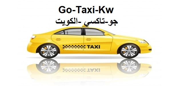 صورة رقم تاكسي الرميثية-Go-Taxi-Kw-تكسي الكويت66241581