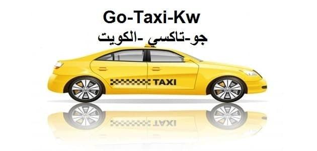 صورة أهلاً بك في موقع Go-Taxi-Kw  !